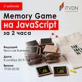 """Бесплатный вебинар """"Memory Game на JavaScript за 2 часа"""""""