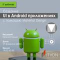 """Вебинар """"Создание UI в Android приложениях с помощью Material Design"""""""