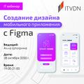 Бесплатный вебинар Создание дизайна мобильного приложения с Figma