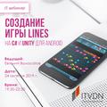 """Бесплатный вебинар """"Создание игры Lines на C# и Unity для Android"""""""