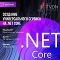 """Бесплатный вебинар """"Создание универсального сервиса на .NET Core"""""""