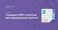 """Лекция """"Создание SMM-стратегии для продвижения проекта"""""""