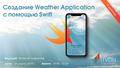 """Бесплатный вебинар """"Создание Weather Application с помощью Swift"""""""