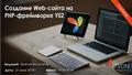 Бесплатный вебинар «Создание Web-сайта на PHP-фреймворке Yii2»