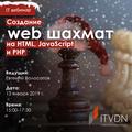 "Бесплатный вебинар ""Создание web шахмат на HTML, JavaScript и PHP"""