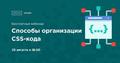 """Бесплатный вебинар """"Способы организации CSS-кода"""""""