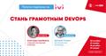 Марафон стримов для DevOps и работы в облаке от F5 Networks