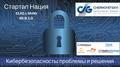 Cтартап Нация «Кибербезопасность: проблемы и решения»