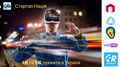 Стартап Нація «AR та VR-проекти в Україні»
