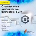 """Вебинар """"Статические и динамические библиотеки в С++"""""""