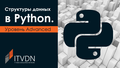 """Вебинар """"Структуры данных в Python. Уровень Advanced"""""""