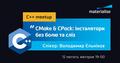 "Лекція ""CMake и CPack: інсталятори без болю та сліз"""