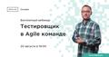 "Вебинар ""Тестировщик в Agile команде"""