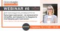 GlobalLogic Education Webinar: Культура навчання