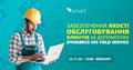 """Вебінар """"Забезпечення якості обслуговування клієнтів за допомогою Dynamics 365 Field Service"""""""