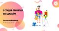 """Бесплатный вебинар """"5 стадий принятия веб-дизайна"""""""