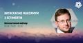 Вебінар «Витискаємо максимум з естімейтів проектних задач»