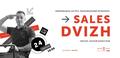 IT Sales Club: Sales Dvizh