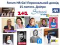 Forum HR-Go! Персональний досвід