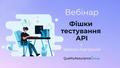"""Вебінар """"Фішки тестування API"""""""