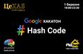Google Hash Code 2018
