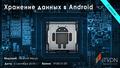 """Бесплатный вебинар """"Хранение данных в Android"""""""
