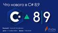 """Бесплатный вебинар """"Что нового в C# 8,9"""""""