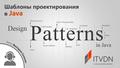 """Бесплатный вебинар """"Шаблоны проектирования в Java"""""""
