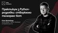 """Воркшоп - """"Практикум з Python-розробки: створюємо телеграм-бот"""""""