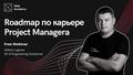 """Вебинар: """"Roadmap по карьере Project Manager`a"""""""