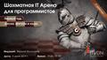 """Онлайн-соревнование """"Шахматная IT Арена для программистов. I тур. Доска, фигуры и ходы"""""""