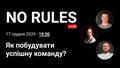 """Дискусія """"No Rules live - Як побудувати успішну команду?"""""""