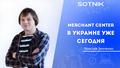 """Вебинар """"Merchant Center в Украине"""""""