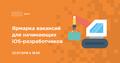 Ярмарка вакансий для начинающих iOS-разработчиков