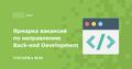 Ярмарка вакансий по направлению Back-end Development