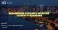 Конференция и ярмарка вакансий ІТ-компаний Украины