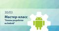"""Мастер-класс """"Основы разработки на Android"""""""