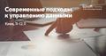 Курс «Современные подходы к управлению данными»