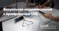 Курс «Визуальное моделирование с применением UML»