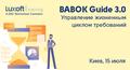 Курс «BABOK Guide 3.0: Управление жизненным циклом требований»