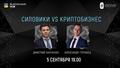 """Лекция """"Силовики VS Криптобизнес"""""""