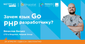 Netpeak Talks №13. Зачем язык Go PHP разработчику?