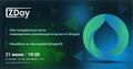 Zday: Drupal 8: актуальные вопросы и их решения