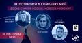 """Мітап """"Як потрапити в компанію мрії: досвід стажерів Google, Facebook, Microsoft"""""""