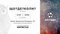 IT-ліга «Що? Де? Коли?» у Львові. Еспериметальний формат