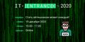 Международная конференция IT Entrance