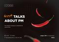 Hot talks about PM: последние тренды в управлении проектами