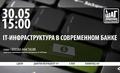 """Лекция """"IT-инфраструктура в современном банке"""""""