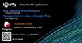 Встреча Unity User Group Vinnytsia № 14