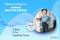 "Чёрная пятница от ""IKnow English School"""